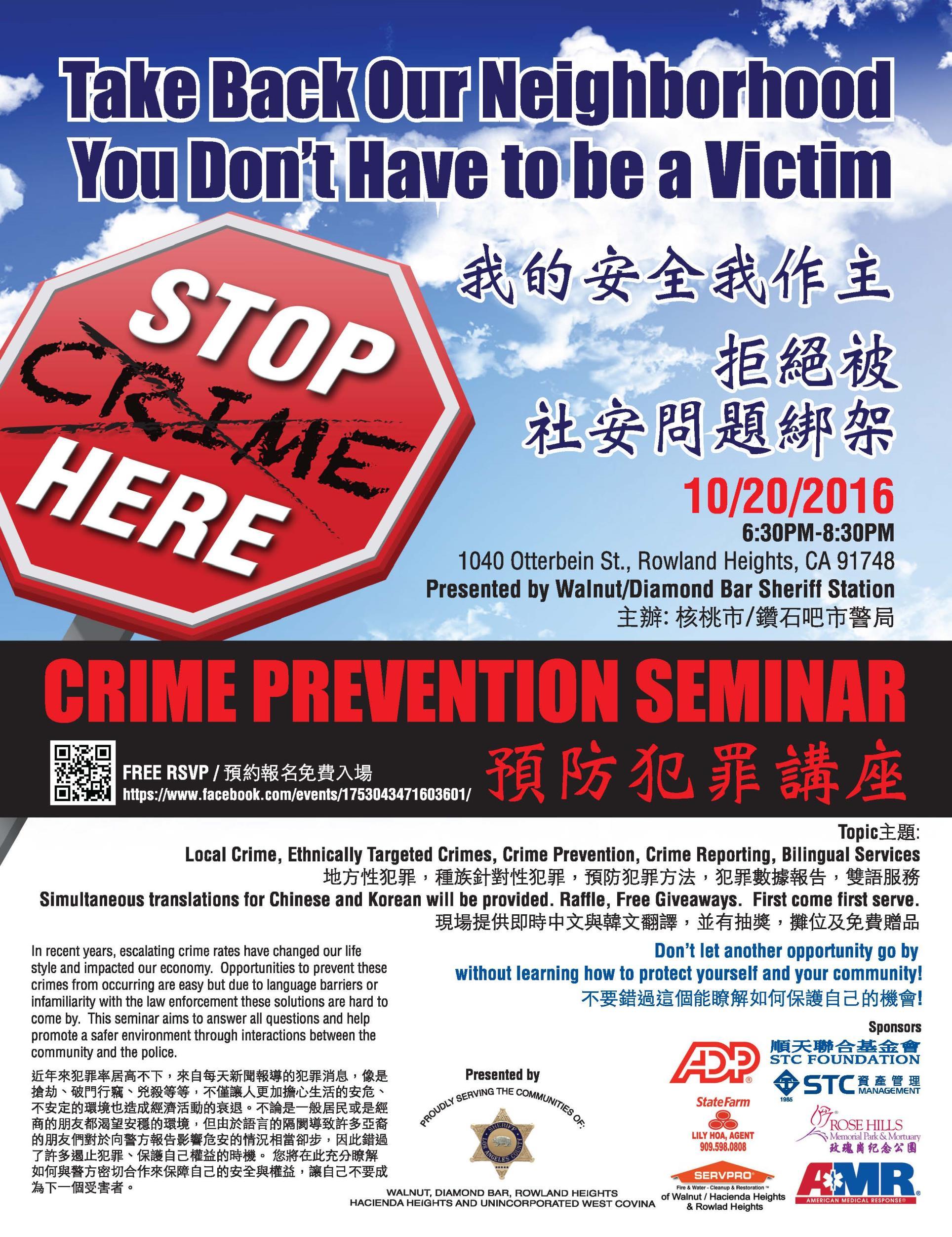 Crime Prevention Seminar | News | City of Walnut, CA